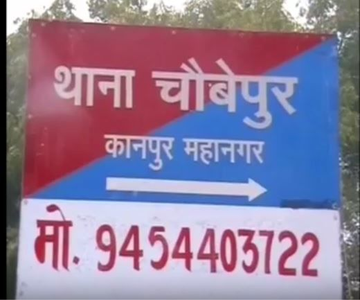 यूपी के कानपुर में दरोगा की धमकी से महिला ने लगाई फांसी