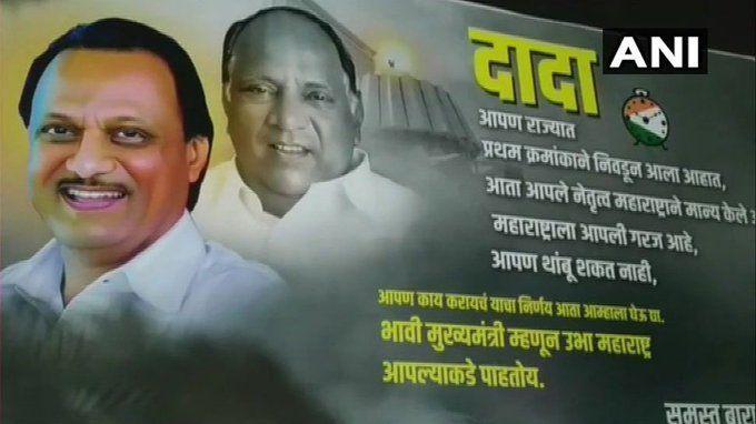 महाराष्ट्र सरकार में अजित पवार फिर से बनेंगे डिप्टी सीएम, कांग्रेस को मिलेगा ये अहम पद!