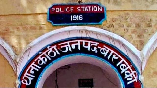 बाराबंकी पुलिस ने प्रभावी पैरवी द्वारा बलात्कार के आरोपी अपराधी को न्यायालय द्वारा 10 वर्ष की सजा और 50 हजार रुपये का जुर्माना