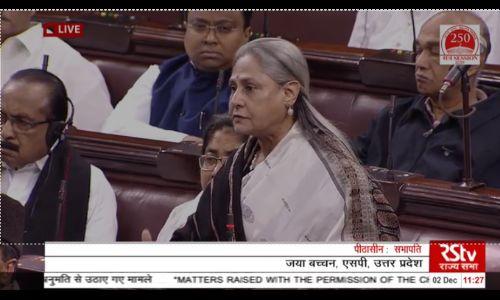 संसद में हैदराबाद मामले पर चर्चा, जया बोलीं-चाहे निर्भया हो या कठुआ?