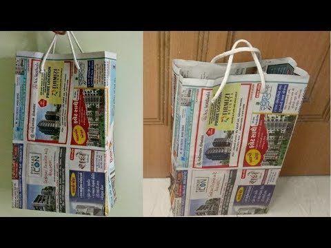पॉलिथिन बैन के बाद अखबारों के लिफाफे फिर से बाजार में, जोड़ लगाते समय दो अखबारों की खबरें कुछ इस तरह जुड़ जाती हैं!