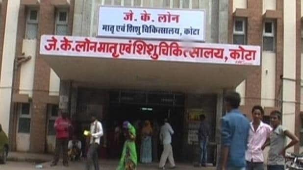 राजस्थान के कोटा जिले में 48 घंटे में दस बच्चों की मौत!
