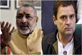 डिटेंशन सेंटर पर मचे घमासान पर गिरिराज सिंह ने कांग्रेस को दी खुली चुनौती,राहुल पहले ये बताये..