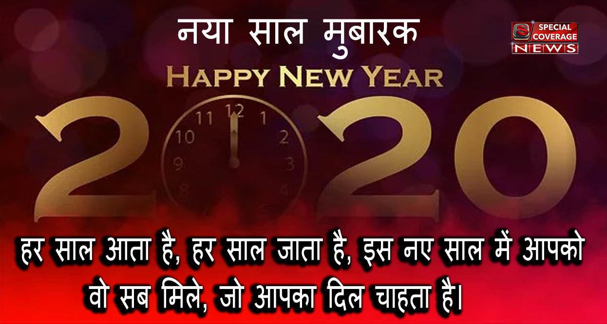 Happy New Year 2020 : इन शायरी और मैसेज के साथ आप भी भेजिए अपनों को शुभकामनाएं