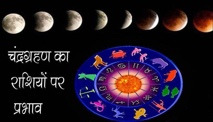 10 जनवरी की आधी रात को लगेगा चंद्र ग्रहण, इन राशि वालों पर पड़ेगा बुरा असर, आप भी जान लीजिए?