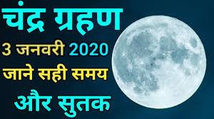 Lunar Eclipse: आज के चंद्र ग्रहण में नहीं लगेगा सूतक काल, जानिए वजह