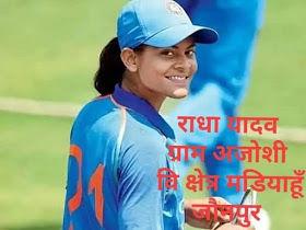 जौनपुर की इस बेटी का 2020 विश्वकप के लिए हुआ चयन