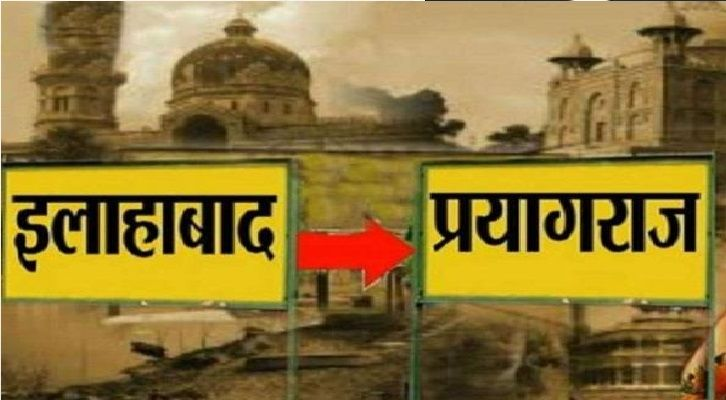 इलाहाबाद से प्रयागराज नाम किये जाने का मामला उलझा, SC ने UP सरकार को भेजा नोटिस