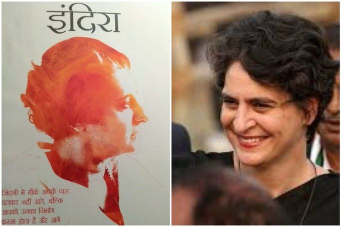 इंदिरा गांधी की दिखाई राह पर चल कर सत्ता में वापसी का प्रयास करेगी प्रियंका की कांग्रेस!