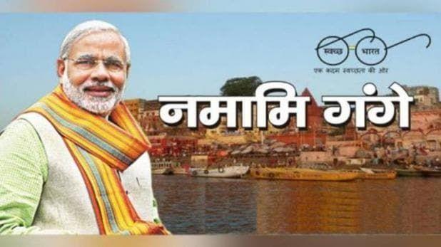 UP: नमामी गंगे प्रोजेक्ट में भ्रष्टाचार? बीजेपी के विधायक ने लगाए आरोप, भाजपा में मची खलबली!