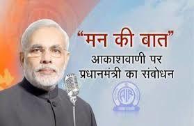PM मोदी का आज पहली बार