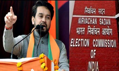 दिल्ली विधानसभा: चुनाव आयोग ने अनुराग ठाकुर को थमाया नोटिस,मांगा ये जवाब
