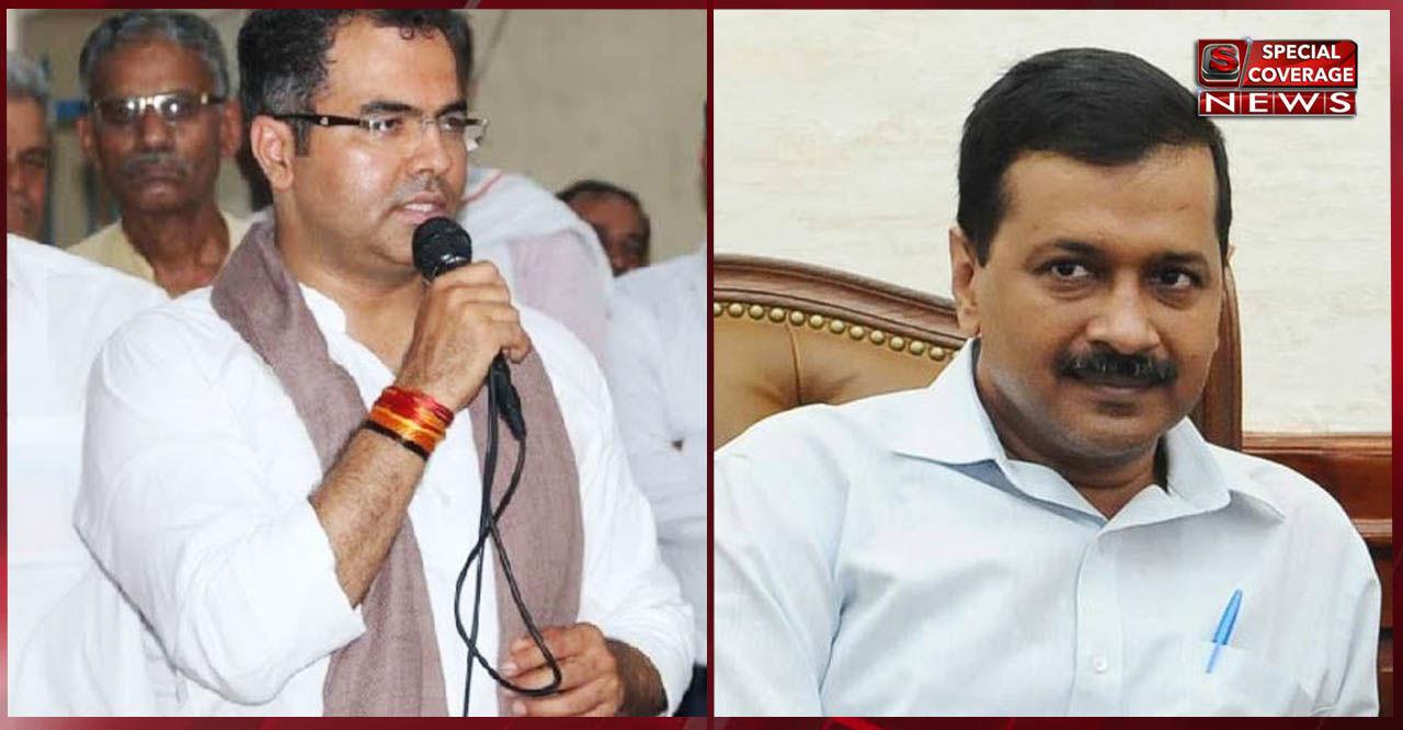 BJP सांसद प्रवेश वर्मा के फिर बिगड़े बोल, अब केजरीवाल को कहा- नक्सली और आतंकवादी!