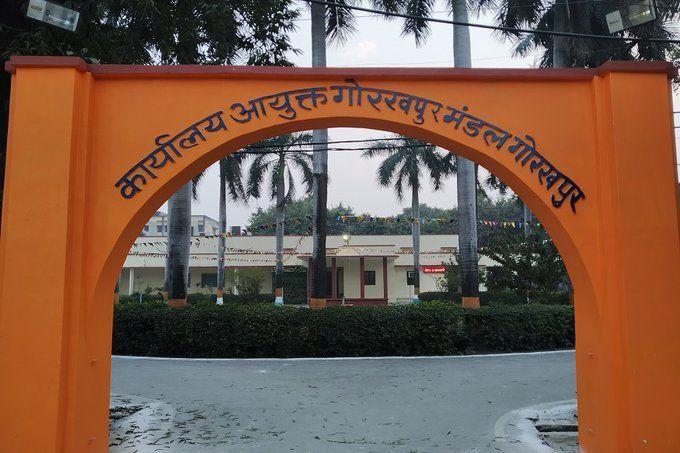 गोरखपुर में पहले थाना और अब कमिश्नर कार्यालय का गेट हुआ भगवा, चर्चाओं का बाजार गर्म