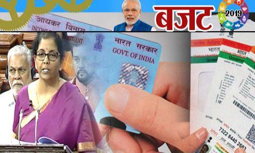 वित्त मंत्री ने किया ऐलान- अब PAN Card बनवाना हुआ और आसान, इस तरह पहुंचेगा घर पर
