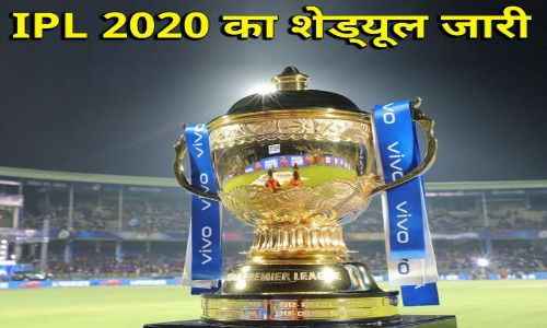 IPL 2020 का पूरा शेड्यूल जारी, जानें कब,कहां कौन सी टीम एक दुसरे से भिडे़गी, एक क्लिक में आयेगा सामने।