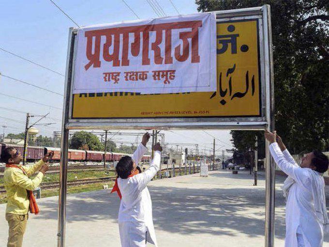 उत्तर प्रदेश सरकार ने बदले 4 रेलवे स्टेशनों के नाम
