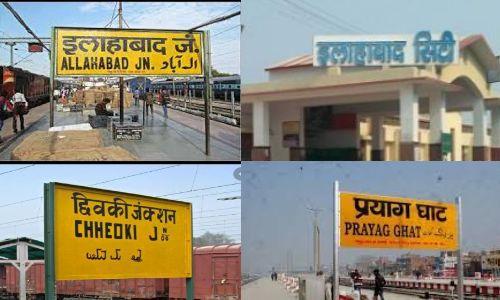 इलाहाबाद नाम के सभी स्टेशनों का नाम बदला, अब मिला नया नाम