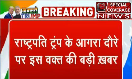 बड़ी खबर  :राष्ट्रपति डोनाल्ड ट्रम्प पीएम मोदी के साथ आगरा दौरे पर नहीं जाएंगे - सूत्र