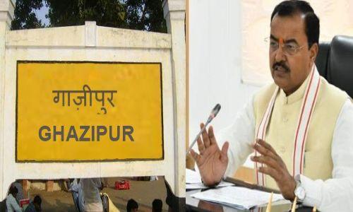 """UP के """"गाजीपुर"""" का नाम बदले की उठी मांग, बीजेपी नेता ने डिप्टी सीएम को ज्ञापन सौंपते ही नये नाम से भी कराया अवगत"""