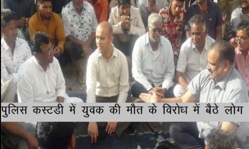 राजस्थान के बाड़मेर में दलित युवक की पुलिस कस्टडी में मौत, एसपी और डिप्टी एसपी का एपीओ और पूरा थाना लाइन हाजिर कर दिया