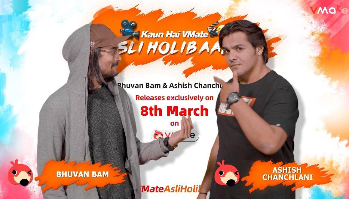 #VMateAsliHolibaaz का ट्रेलर हुआ रिलीज़; भुवन बाम और आशीष चंचलानी अब तक के सबसे मजेदार किरदार में