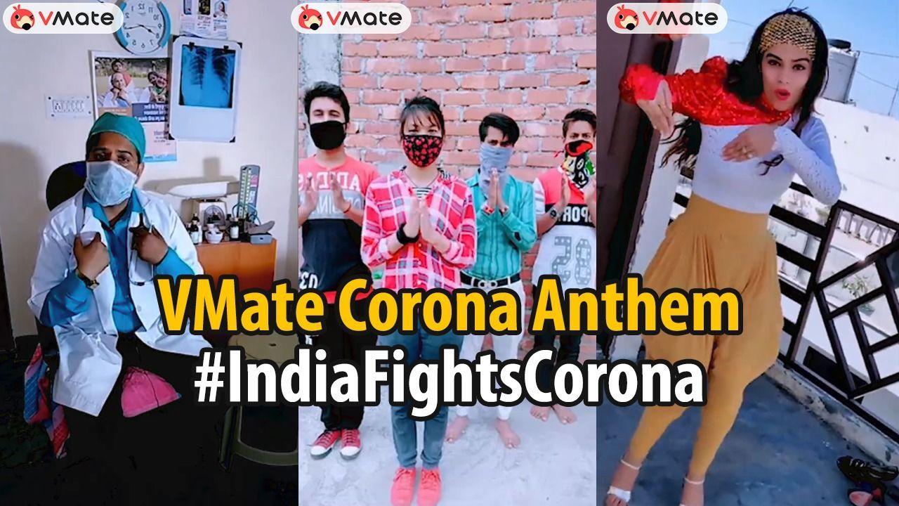 गो कोरोना, कोरोना गो गो: VMate Corona Anthem ने महामारी के खिलाफ एकजुट होने के लिए किया प्रेरित