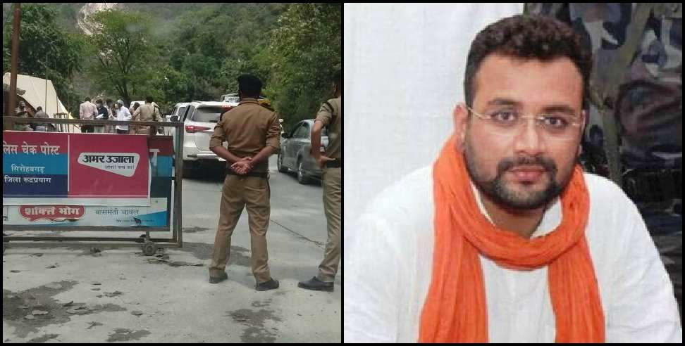 MLA अमनमणि त्रिपाठी सहित 7 लोग बिजनौर से गिरफ्तार, जानिए- क्या है पूरा मामला?
