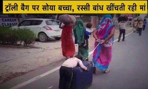 ये भारत की हकीकत जब थककर मासूम सो गया, लेकिन ममता ने हार नहीं मानी, देखें वीडियो