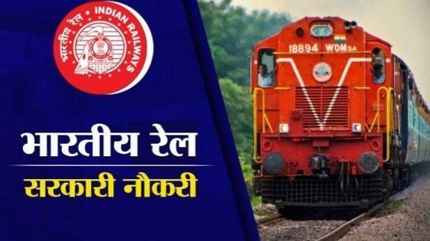 Railway Recruitment 2020: रेलवे में नौकरी का मौका ही मौका, 10वीं पास भी करें आवेदन
