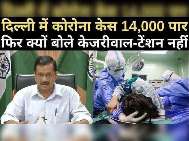 गुजरात मॉडल का सच : कोरोना पेशेंट्स की संख्या बराबर तो दिल्ली से ज्यादा मौतें गुजरात में क्यों?