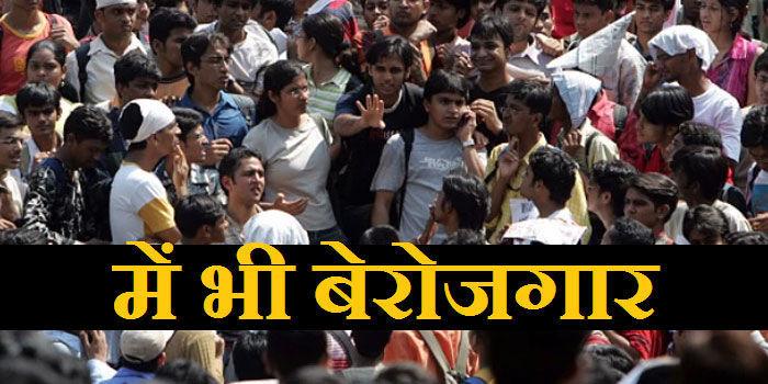 भारत में 22 करोड़ तो अमरीका मे 4 करोड़ बेरोज़गार, मीडिया में भारी छंटनी