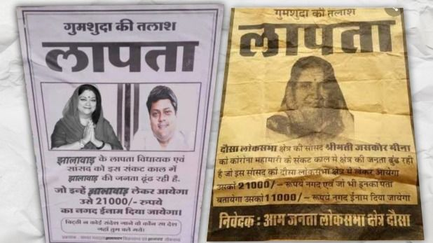 पूर्व CM वसुंधरा राजे और उनके सांसद बेटे दुष्यंत सिंह के Missing पोस्टर वायरल