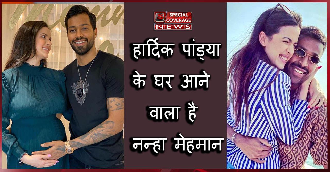 Good News : हार्दिक पांड्या के घर आने वाला है नन्हा मेहमान, मां बनने वाली हैं मंगेतर नताशा