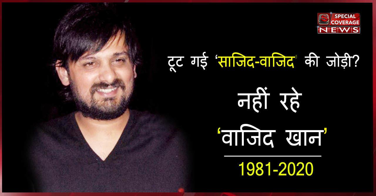 मशहूर संगीतकार वाजिद खान का कोरोना से निधन, बॉलीवुड में शोक की लहर