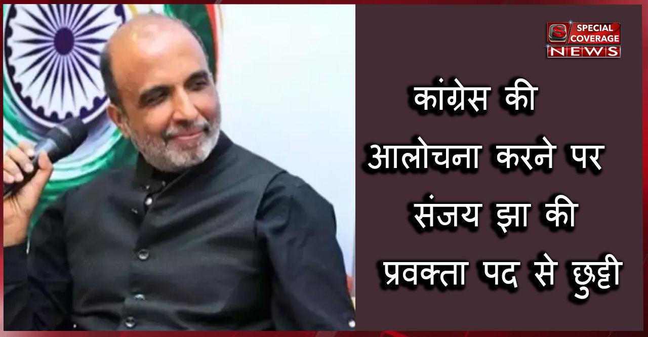 कांग्रेस पार्टी की आलोचना करना पड़ा भारी, पार्टी ने संजय झा को प्रवक्ता पद से हटाया