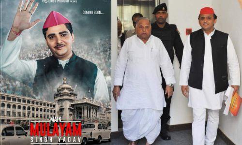 सपा संरक्षक के जीवन पर बनी फिल्म मैं मुलायम सिंह यादव का नया पोस्टर रिलीज