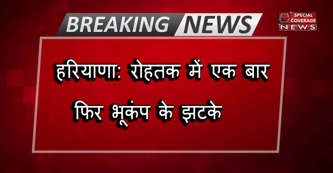 जम्मू कश्मीर और हरियाणा में भूकंप के झटके, फिलहाल कोई नुकसान नहीं