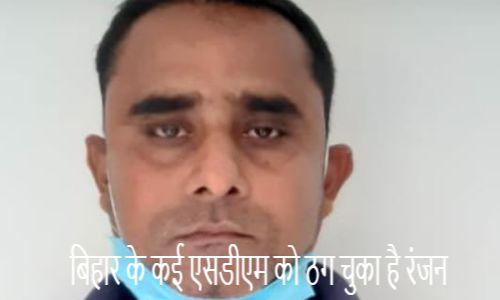 तब सीएम मधु कोड़ा बन बीजेपी नेता अर्जुन मुंडा से अकाउंट में डलवाए थे 40 लाख रुपये, अब पकड़ा यूपी पुलिस ने सबसे बड़ा