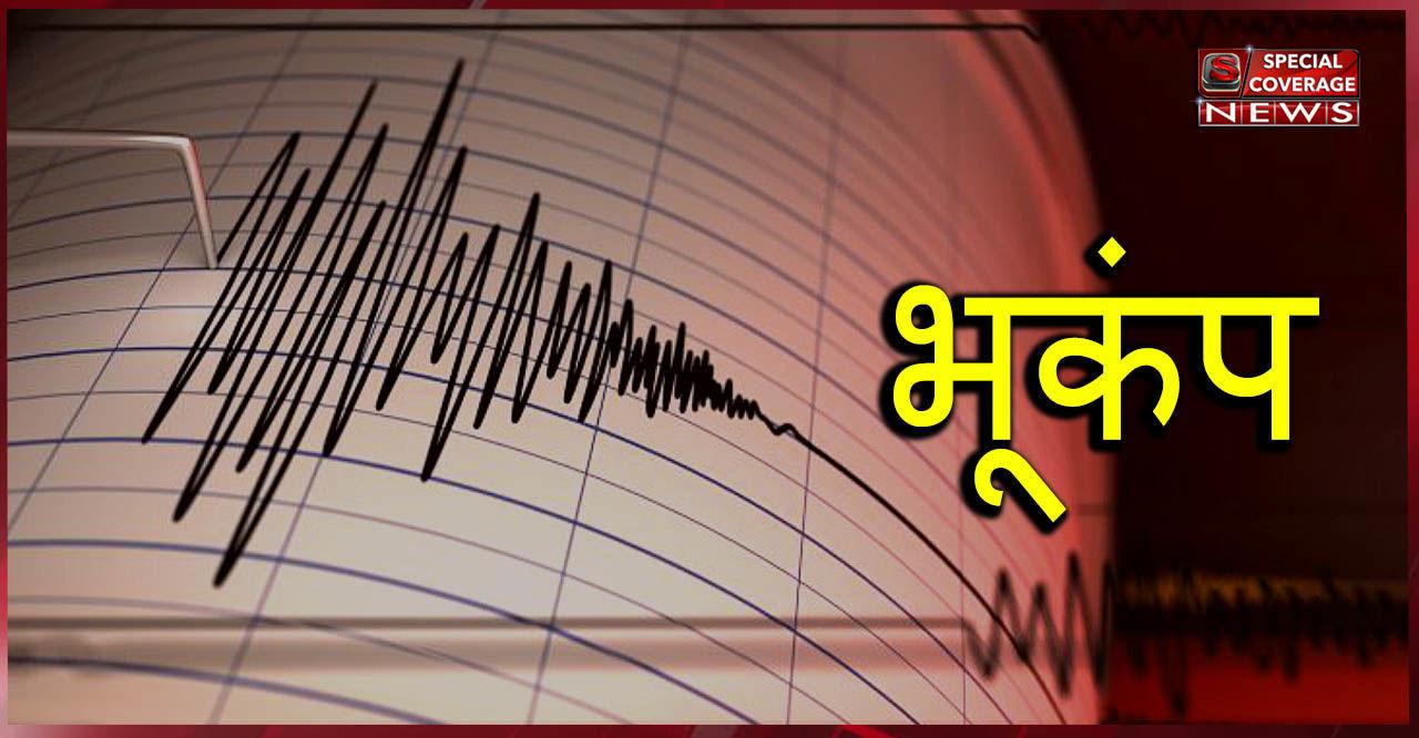 Earthquake: 5 घंटे में भूकंप के 3 झटके, 4.1 तीव्रता से थर्राया गुजरात