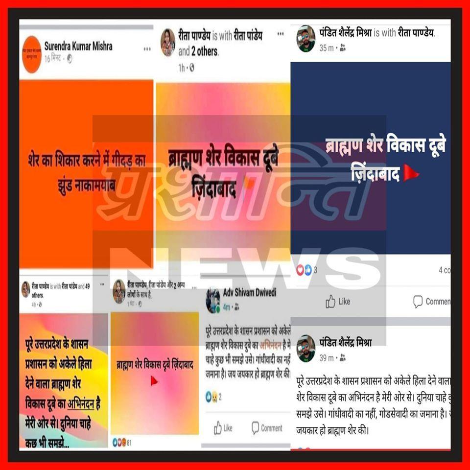 कानपुर में शहीद हुए 8 पुलिसकर्मियों की मौत का जमकर उड़ाया जा रहा मजाक, पुलिस खामोश क्यों?