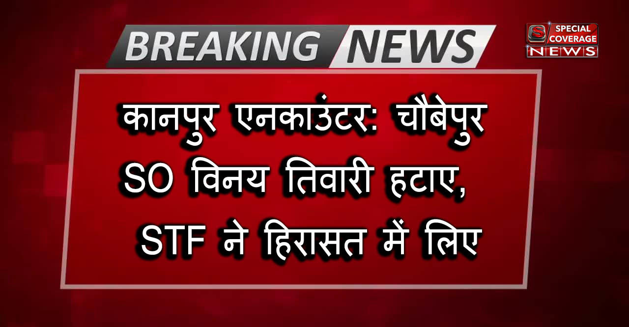 Kanpur Encounter LIVE Updates: कानपुर पुलिस पर हमला में कार्रवाई तेज, चौबेपुर SO विनय तिवारी हिरासत में