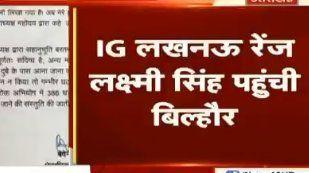 कानपुर फरार विकास दुबे से जुडी बड़ी खबर: IG लखनऊ रेंज लक्ष्मी सिंह पहुंची बिल्हौर, शहीद देवेंद्र मिश्रा की चिठ्ठी की करेंगी जांच