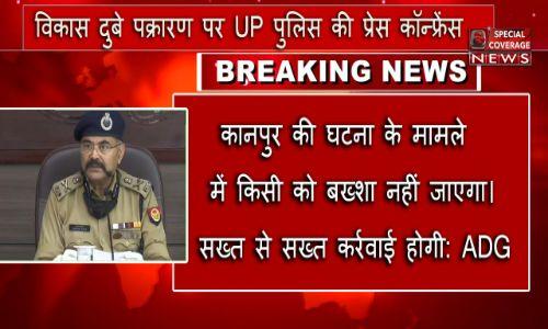 विकास दुबे केस : कानपुर की घटना के मामले में किसी को बख्शा नहीं जाएगा, जिन्होंने ऐसा किया वे पछताएंगे : एडीजी प्रशांत कुमार