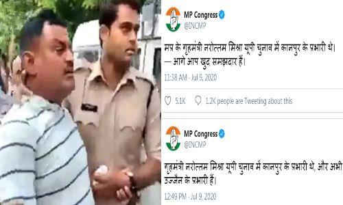 विकास दुबे की गिरफ्तारी पर MP में सियासी उबाल, कांग्रेस ने याद दिलाया एमपी के गृहमंत्री का कानपुर कनेक्शन