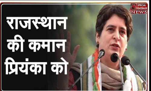 प्रियंका गाँधी सुलझाएंगी राजस्थान के सियासी घमासान!