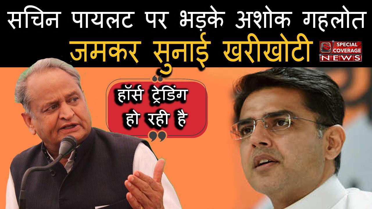 सचिन पायलट कर रहे थे BJP के साथ डील, मेरे पास हैं खरीद-फरोख्त के सबूत : अशोक गहलोत
