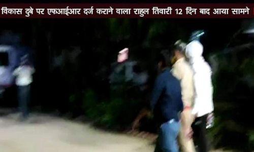 कानपुरकेस में बाद खुलासा: गैंगस्टर विकास दुबे ने पहले ही धमकाया था, गांव में पुलिस आई तो होगा खूनखराबा