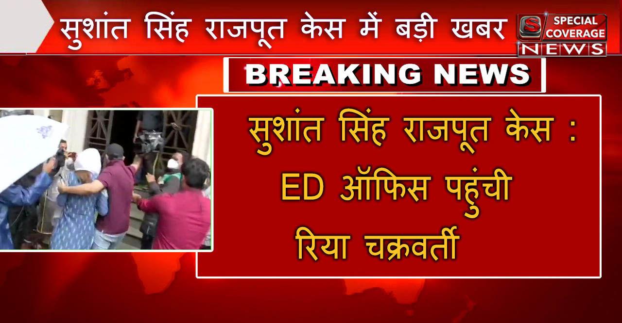 रिया चक्रवर्ती से मुंबई के ED दफ्तर में पूछताछ जारी, सुशांत केस के खुलेंगे राज