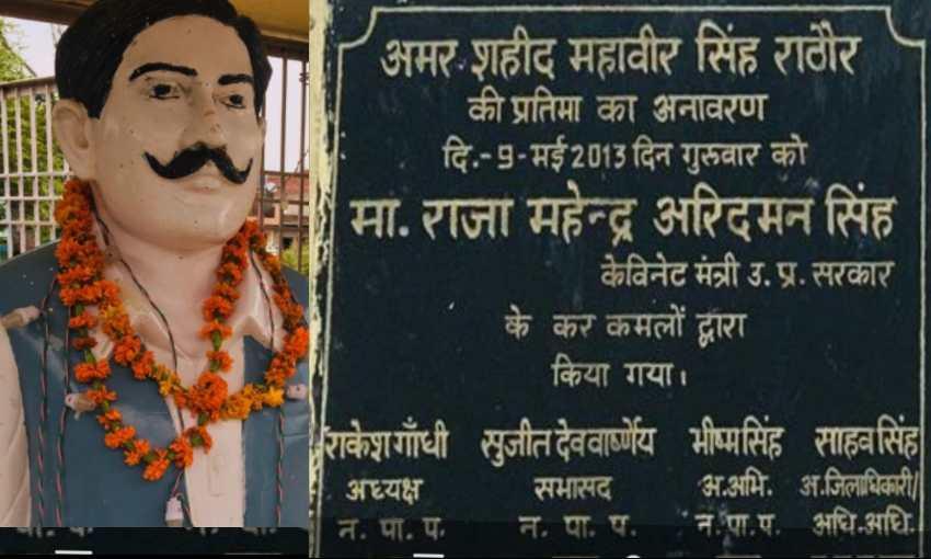 अमर शहीद महावीर सिंह का बलिदान याद रखेगा हिंदुस्तान